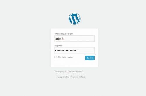 Как поменять внешний вид страницы входа в админ-панель wordpress