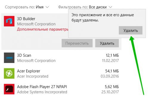 Как удалить приложения на Windows 10