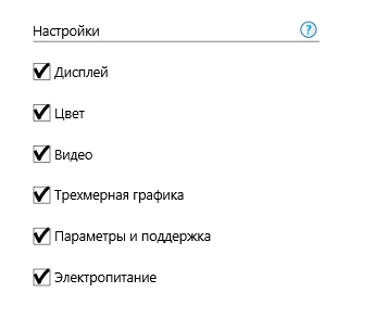 Профили Windows 10
