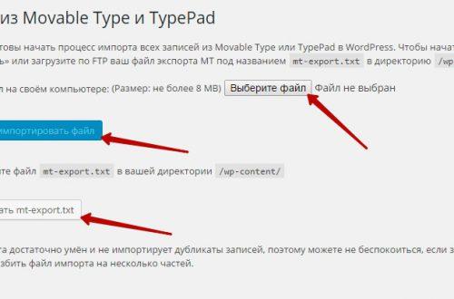 Плагин для импорта из Movable Type и TypePad в wordpress !
