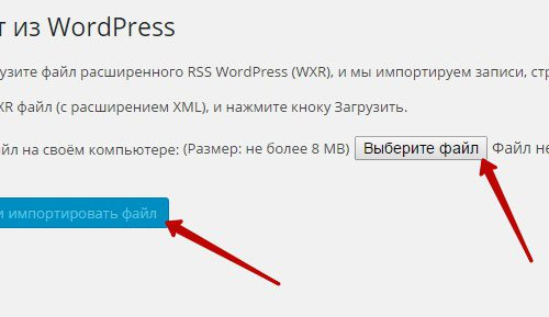 Как перенести сайт с wordpress на wordpress ? инструкция !