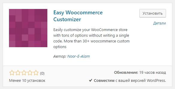 Easy Woocommerce Customizer