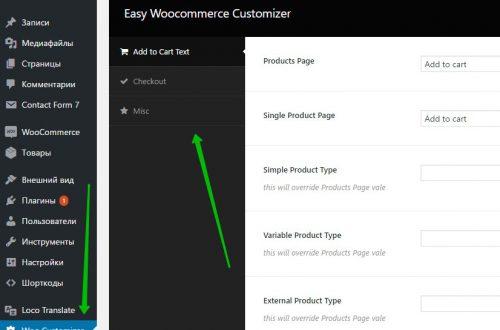 Easy Woocommerce Customizer изменить параметры магазина