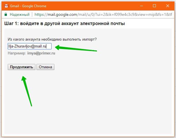 Почта гугл импорт