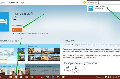 Поиск отелей приложение Windows 10 обзор