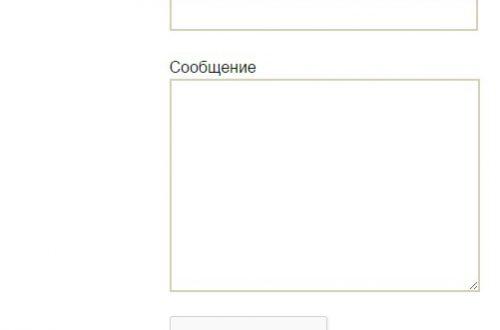Плагин обратная связь wordpress