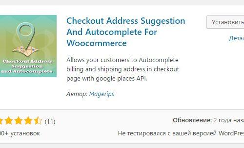 WooCommerce Autocomplete автозаполнение адреса
