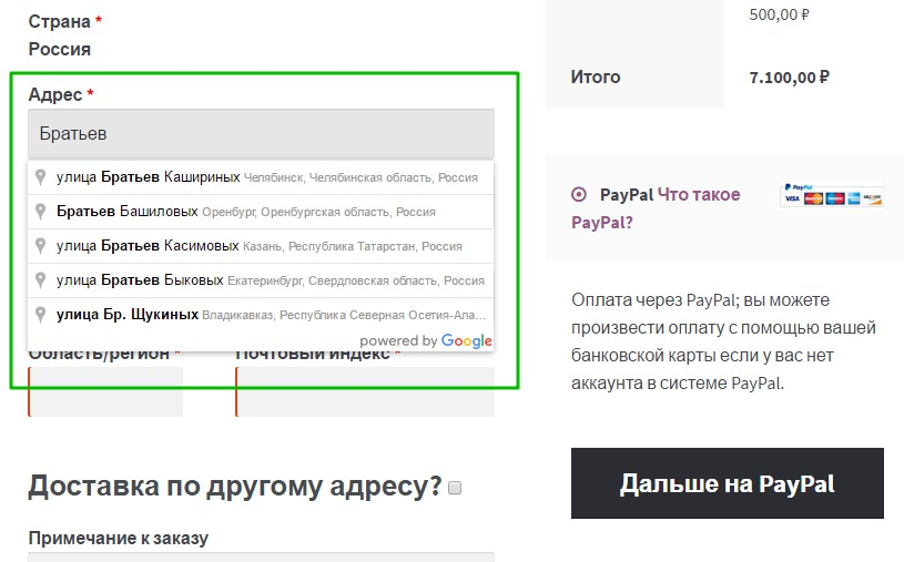 автозаполнение адреса Google API