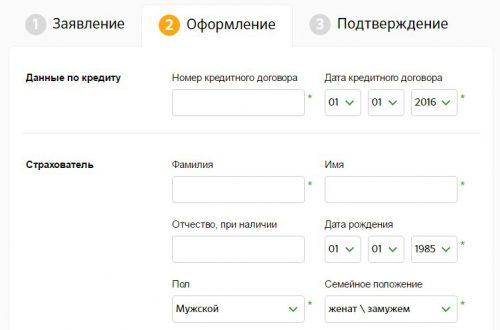 Страхование заёмщика онлайн Инструкция
