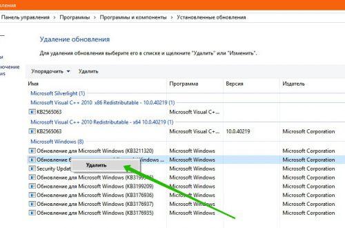 Удалить обновления Windows 10