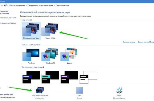 Изменить тему на компьютере Windows 10