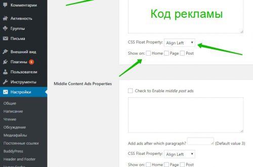 Google Adsense Ads Manager вставить рекламу на сайт плагин WordPress