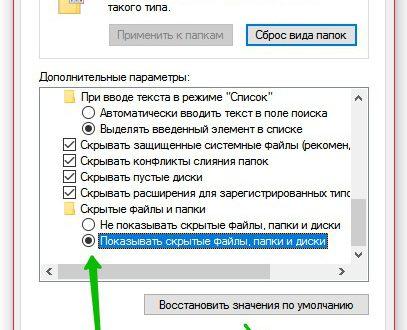 Показать скрытые файлы и папки на компьютере Windows 10