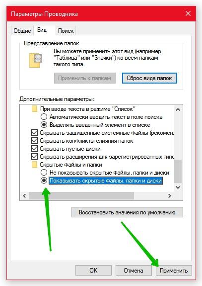 параметры проводника Windows 10