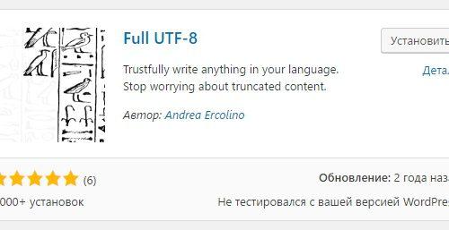 Full UTF-8 полная поддержка плагин WordPress