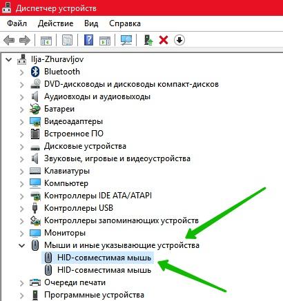 HID совместимая мышь Windows 10