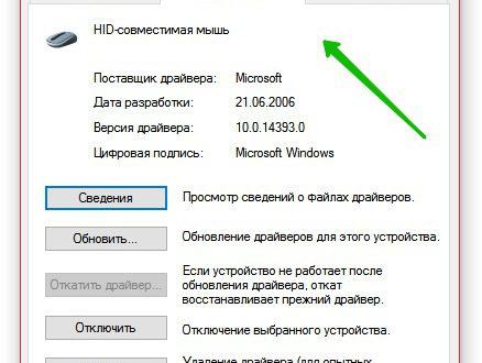 HID совместимая мышь устройство Windows 10
