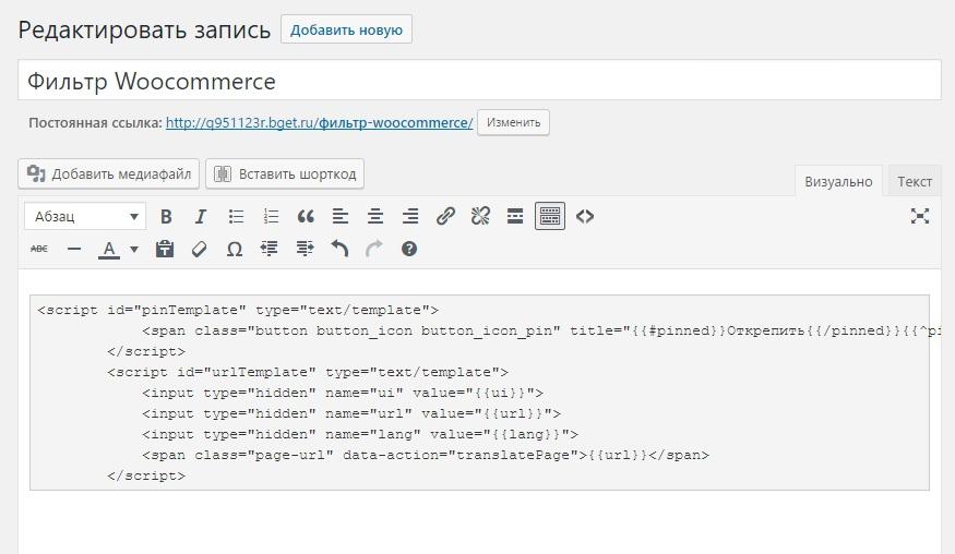 визуальный редактор код сайт