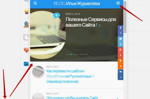 Как самому сделать мобильную версию сайта wordpress