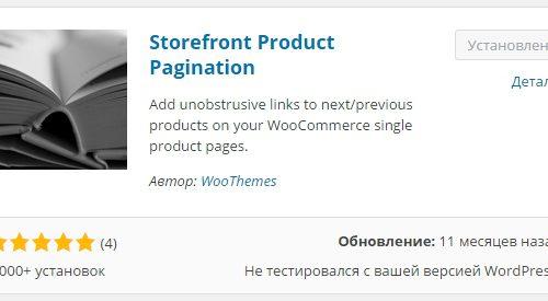 Навигация для товаров Woocommerce тема Storefront