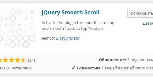 jQuery Smooth Scroll плавная прокрутка и кнопка вверх