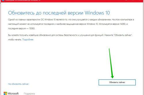 Windows 10 для дизайнеров как получить обновление