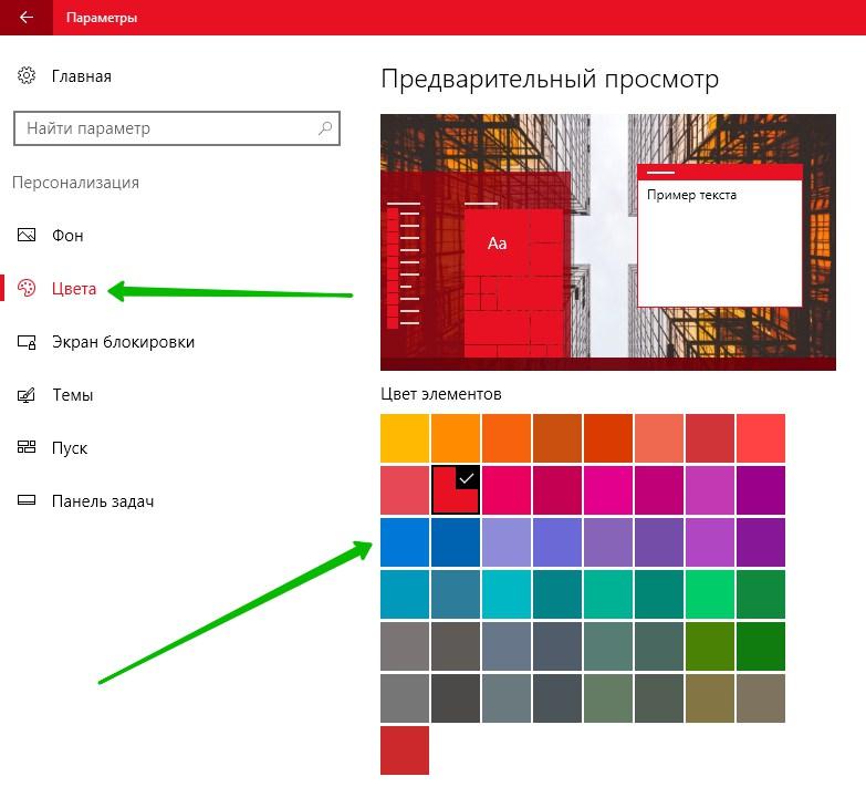 цвет окна Windows 10