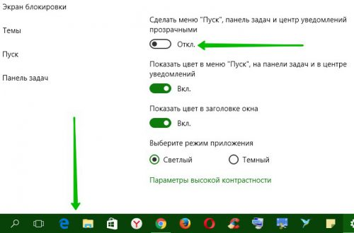 Как изменить цвет окон на Windows 10