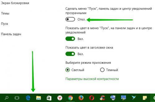 Как изменить цвет окон на Windows 10