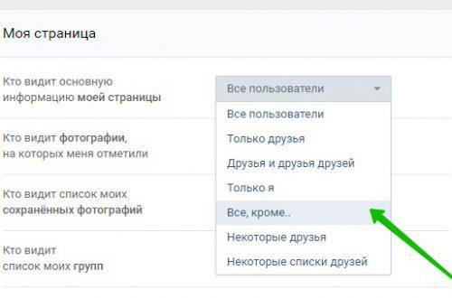 Как скрыть свою страницу вконтакте приватность вк