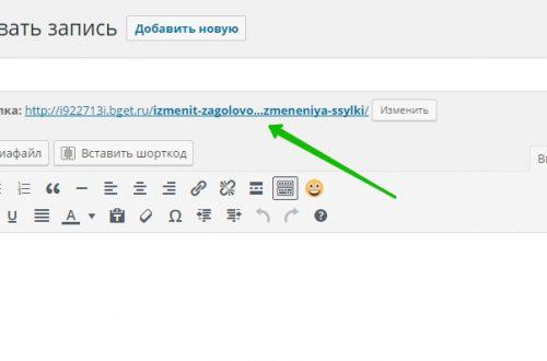 Как изменить ссылку на сайте wordpress