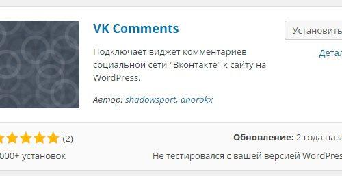 Публикация комментариев с сайта на страницу Вконтакте (автоматически)