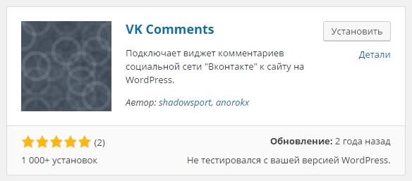 плагин vk comments
