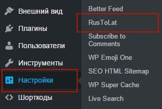 Rus ToLat