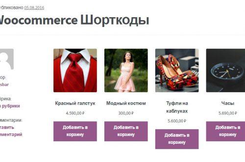 WooCommerce Shortcodes шорткоды для интернет-магазина