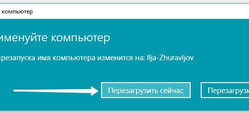 Как переименовать, изменить имя компьютера Windows 10