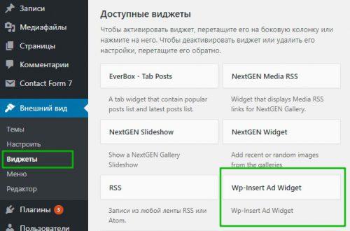 Лучший плагин WordPress Adsense вставить рекламу на сайт