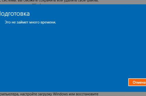 Как восстановить Windows 10 в исходное состояние