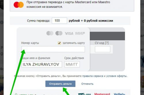 Как перевести деньги в группу в ВК вконтакте