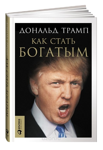 """Дональд Трамп """"Как стать богатым"""""""