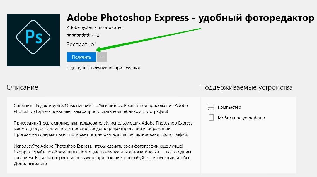 скачать бесплатно Adobe Photoshop Express