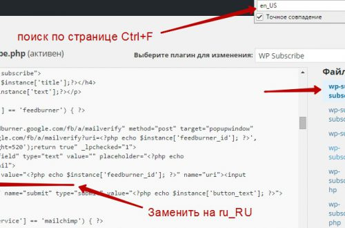 Включить Русский язык в окне подписки feedburner wp subscribe ?
