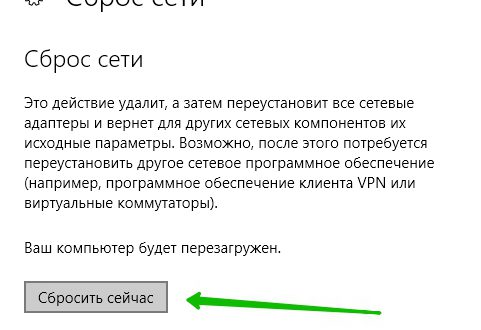 Сброс сети на Windows 10