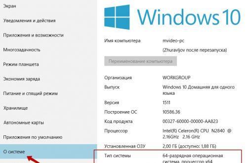 Как узнать тип операционной системы на Windows 10 (32,64,86) ?