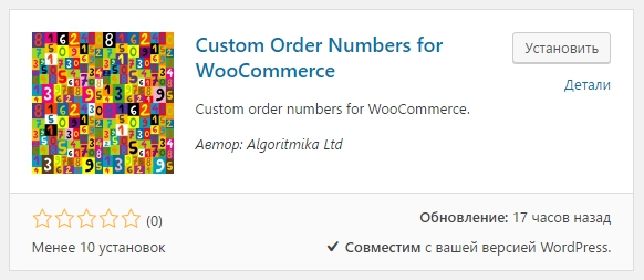 Custom Order Numbers for WooCommerce
