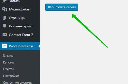Custom Order Numbers for WooCommerce пользовательские номера заказа