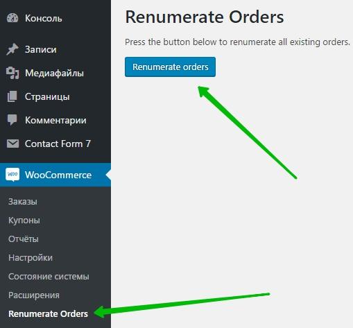 Renumerate Orders