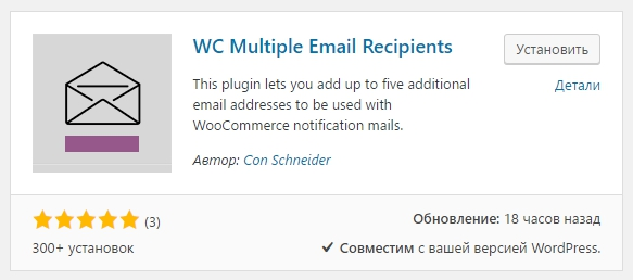 WC Multiple Email Recipients