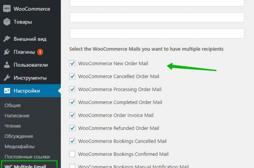 Woocommerce email уведомления на 5 адресов электронной почты