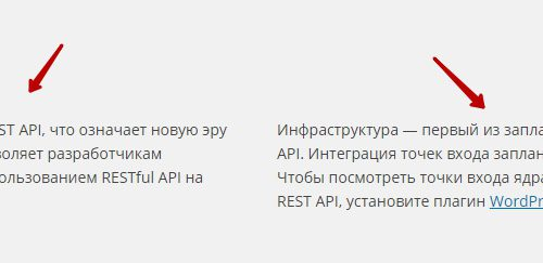 Что нового в новой версии wordpress